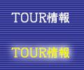 TOUR情報